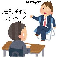 Mensetsu_taido_2