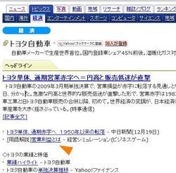 Yahoo_news_200812192